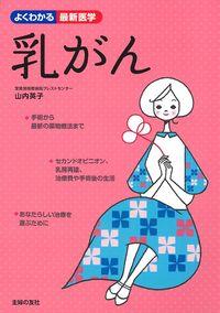 乳がん (よくわかる最新医学シリーズ)