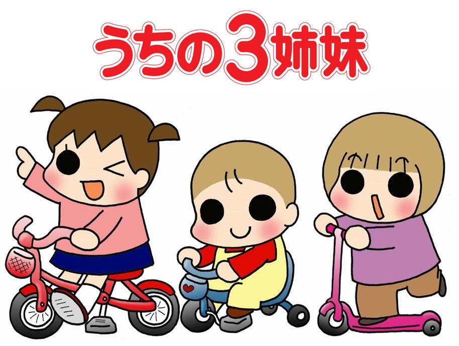 うちの3姉妹』 29年ぶりに復活する「東映まんがまつり」にて映画化 ...