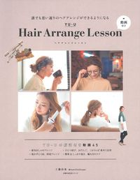 YU-U Hair Arrange Lesson 動画付き