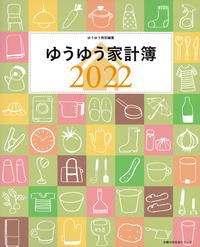 ゆうゆう家計簿2022 - 株式会社 主婦の友社 主婦の友社の本